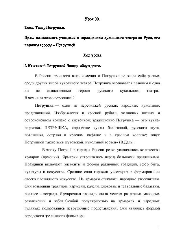 Урок по предмету Беседы о театральном искусстве, тема: Театр Петрушки. 4 класс