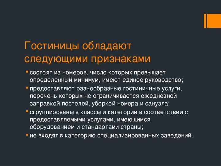 Презентация по дисциплине Организация сервисной деятельности на тему: Гостиничный сервис