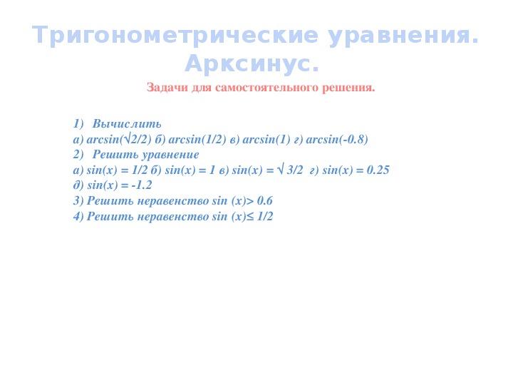 """Презентация по математике 10 класс """"Функция арксинус"""""""