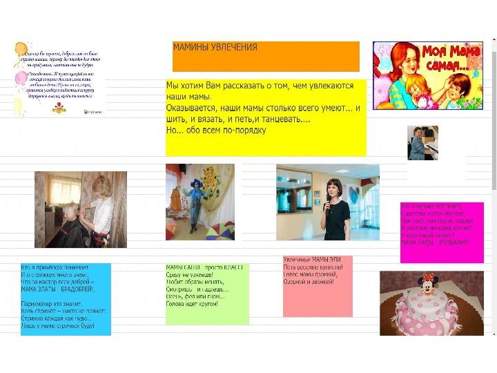"""Выступление на педагогическом совете """"Система работы классного руководителя по формированию позитивного информационного контента для учащихся"""" и компьютерная презентация"""