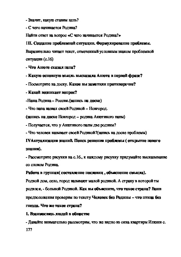 Фрагмент конспекта урока с применением проблемно – диалогического метода (1 класс, окружающий мир)