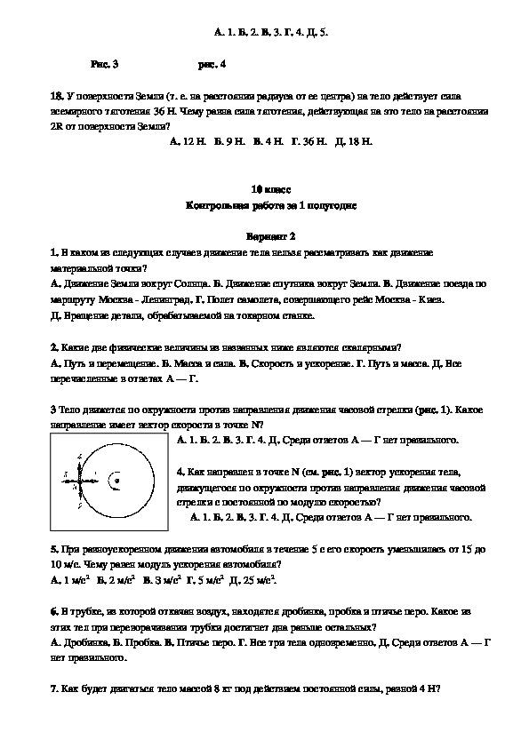 Тестовая контрольная работа по физике за 1 полугодие (10 класс)