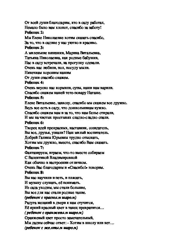 """Сценарий праздника, посвященного окончанию учебного года в малокомплектном детском саду """"Радуга желаний"""""""