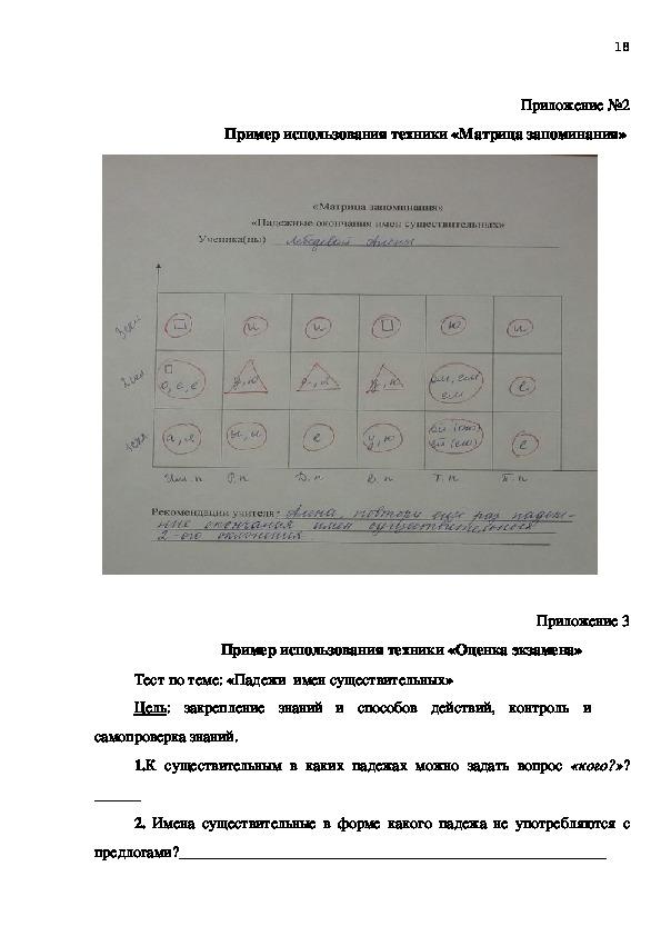«Использование техник формирующего оценивания  в начальной школе»