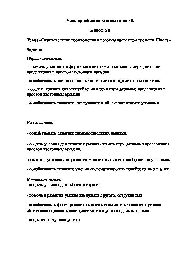 """Конспект урока по английскому языку на тему """"Школа"""" (5 класс, английский язык)"""