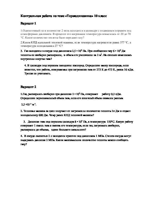 """Контрольная работа по теме """"Термодинамика""""10 класс"""