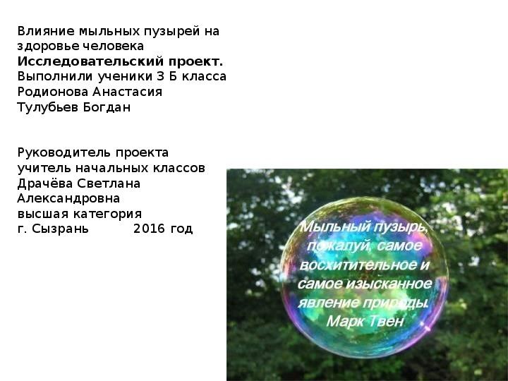 стихи к подарку мыльные пузыри эта