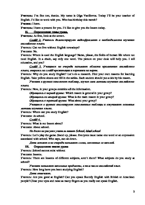"""Разработка урока английского языка в 7 классе  по теме школа """"Идеальный урок английского языка"""""""