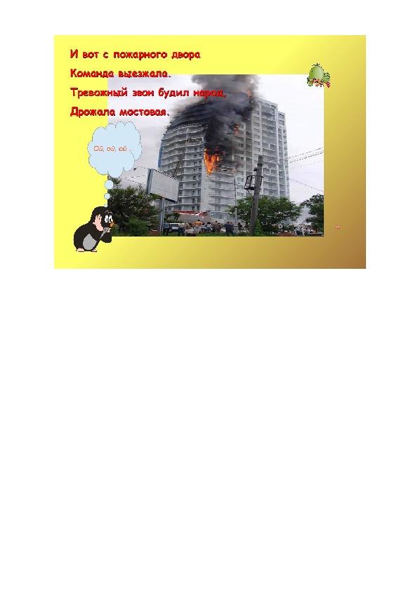"""Творческий проект """"Создание коллажа на тему: """"Спасем мир от пожаров"""""""