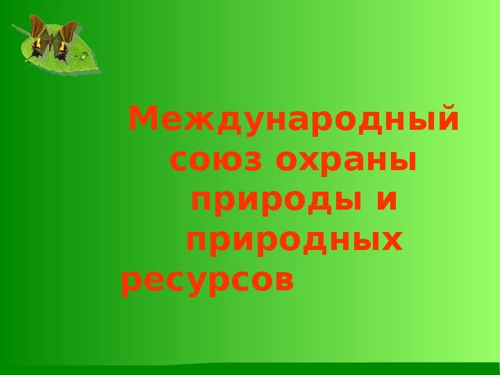 По страницам Красной  книги