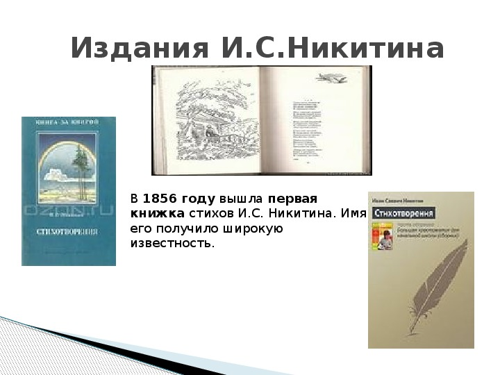 """Урок литературного чтения в 4-м классе """"«Воспоминание о детстве». И.С. Никитин"""""""