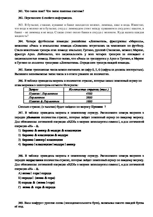 Контрольная работа №1 по теме Информация 7 класс (15 вариантов)