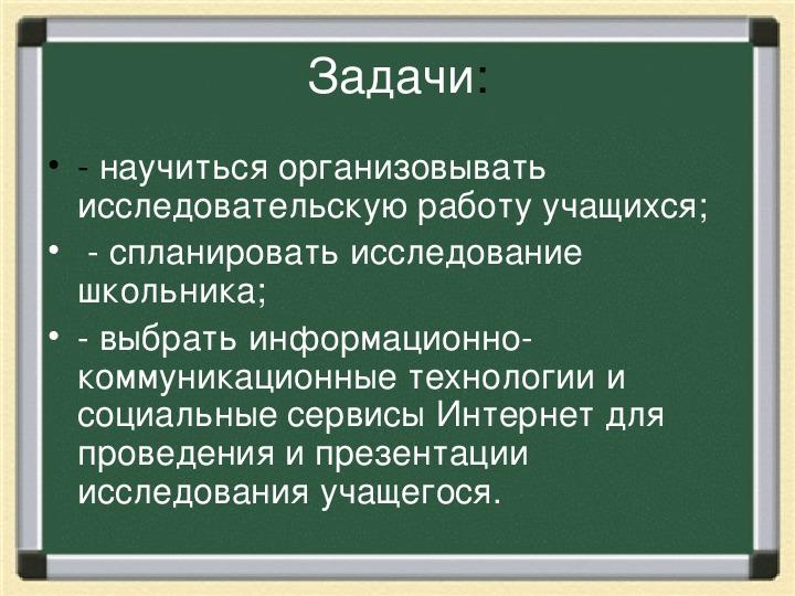 Презентация Исследовательская деятельность на уроках русского языка и литературы9класс