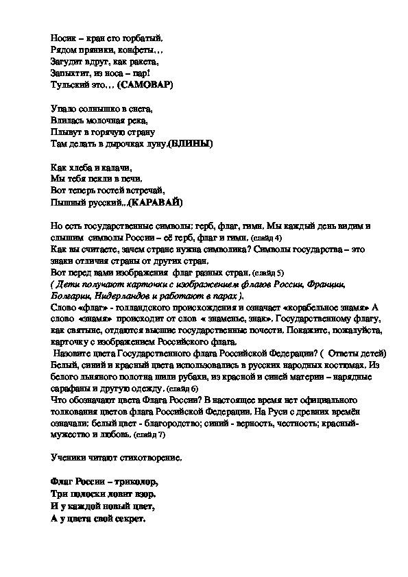"""Классный час """"Имеет флаг, и гимн, и герб Российская держава"""" 1-2 класс"""