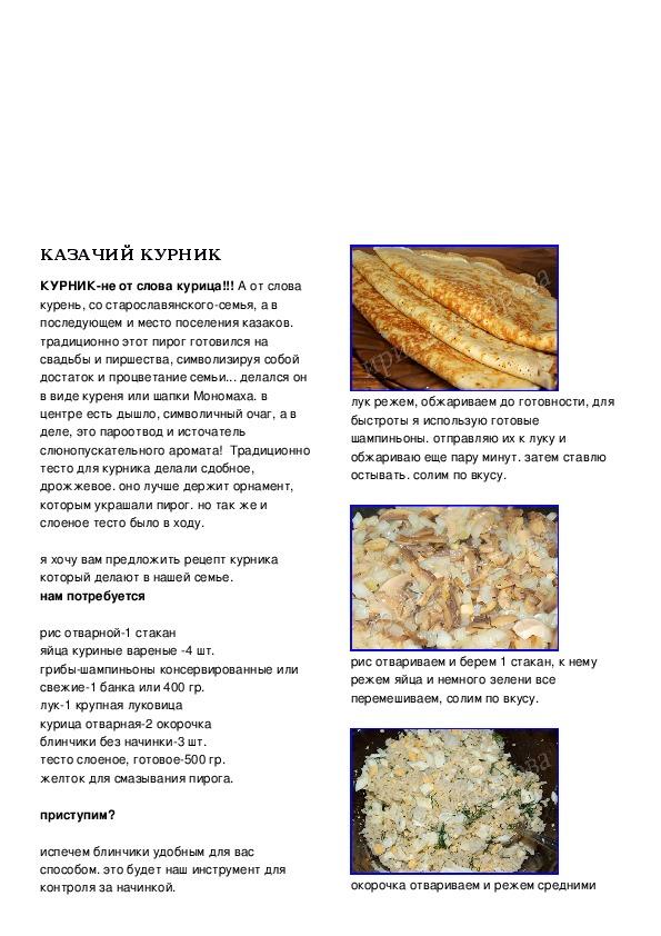 """Рабочая программа кружка по кулинарии """"Казачья кухня"""""""