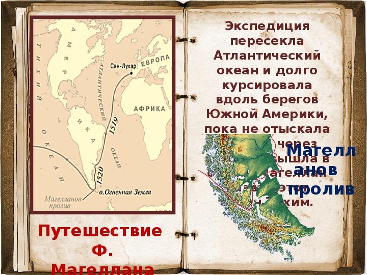 """Презентация по географии на тему: """"Кругосветные путешествия"""" (5 класс, география)"""