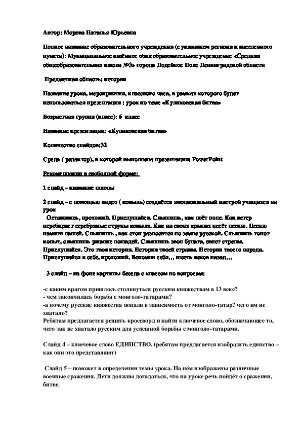 "Презентация по истории на тему ""Куликовская битва"" (6 класс)"