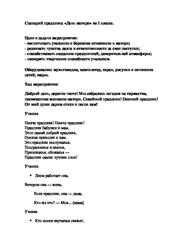 "Сценарий праздника ко "" Дню Матери""  во 2 классе"