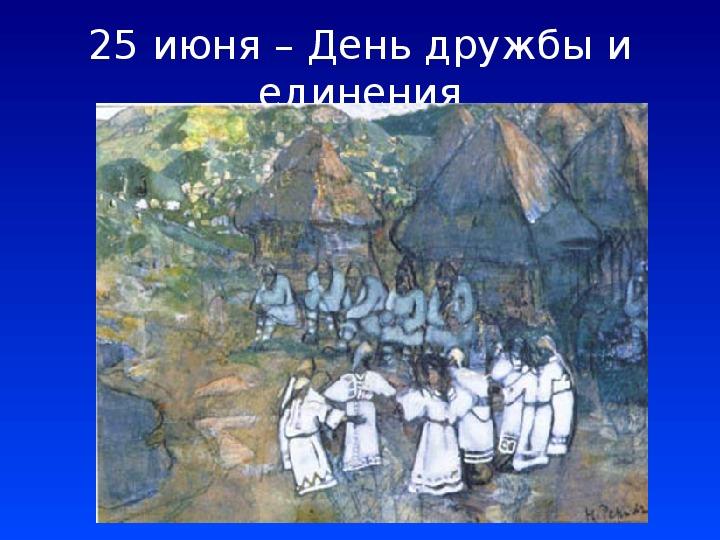 Презентация к уроку по предмету Беседы об искусстве. Тема: Народные праздники, обряды и обычаи.
