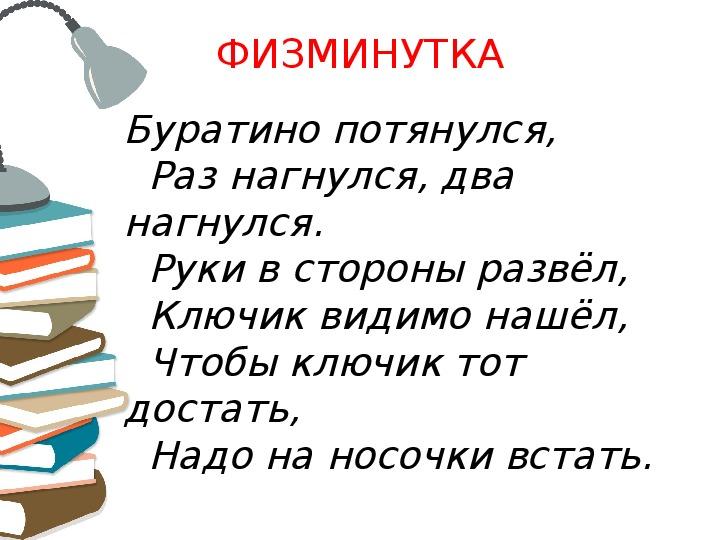 """Разработка урока по русскому языку на тему """"Перенос слов"""" (1 класс, русский язык) и презентация к уроку."""