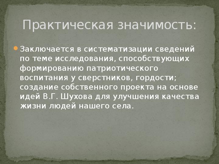 """Исследовательская работа по теме: """"По стопам В.Г. Шухова"""""""