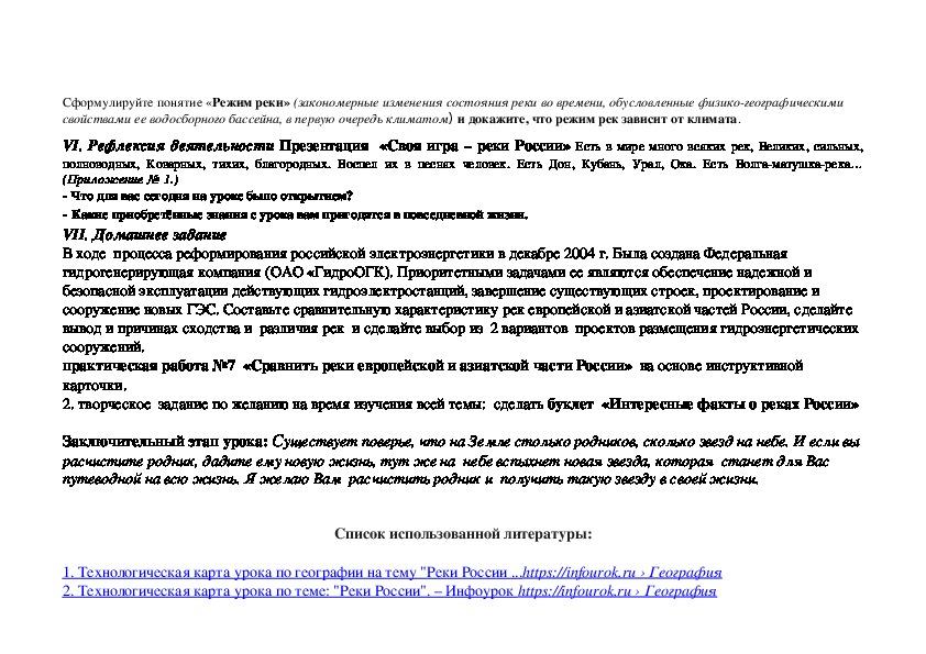 """Технологическая карта урока """"Реки России"""""""