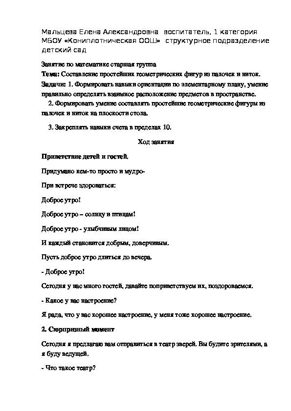 """Конспект НОД по математике старшая группа """"Из ниточек и палочек"""""""