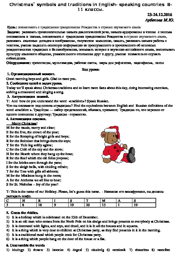 Christmas` symbols and traditions in English- speaking countries  8-11 классы.