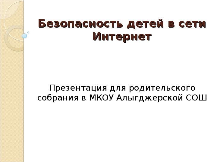 """Разработка родительского собрания на тему """"Безопасность детей в сети Интернет"""""""