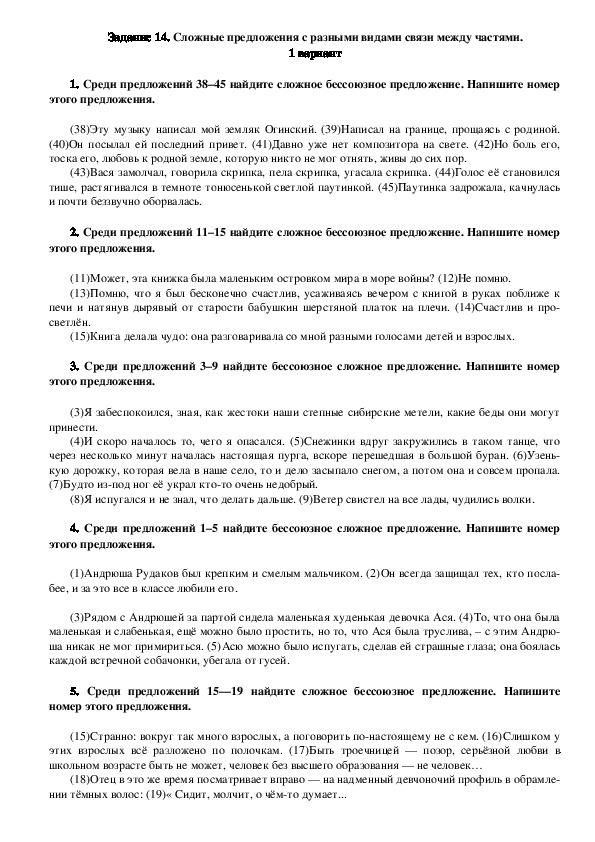 Теоретический и практический материал для подготовки к ОГЭ по русскому языку (задание № 14)