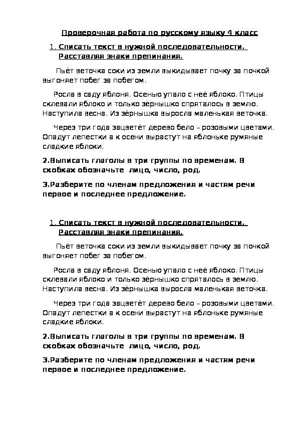 Проверочная работа по русскому языку для 2 класса