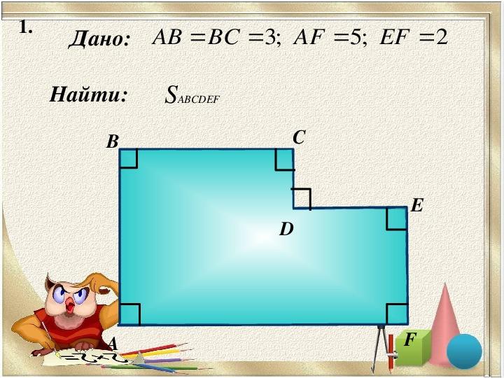 "Презентация по геометрии на тему ""Площадь параллелограмма"" (8 класс, геометрия)"