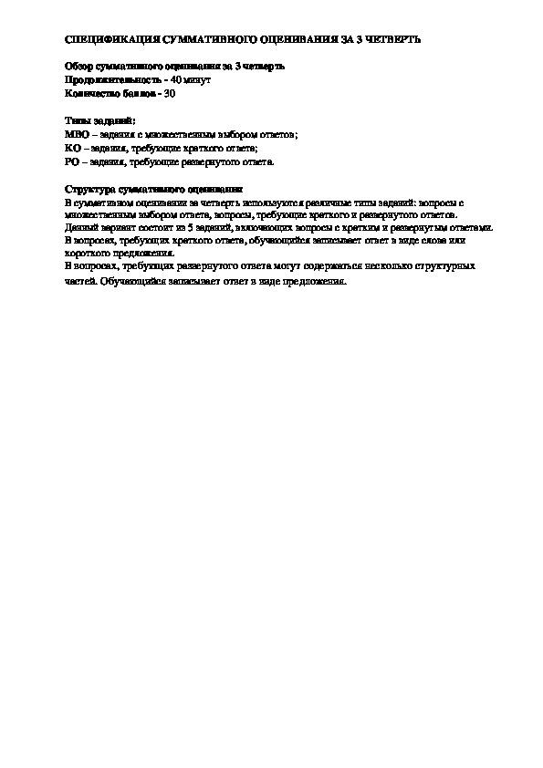 СУММАТИВНОГО ОЦЕНИВАНИЯ ЗА 3 ЧЕТВЕРТЬ  по Истории Казахстана 9 класс