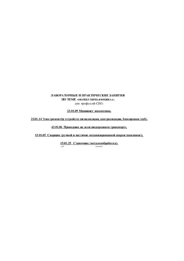 ЛАБОРАТОРНЫЕ И ПРАКТИЧЕСКИЕ ЗАНЯТИЯ  ПО ТЕМЕ «МОЛЕКУЛЯРНАЯ ФИЗИКА»