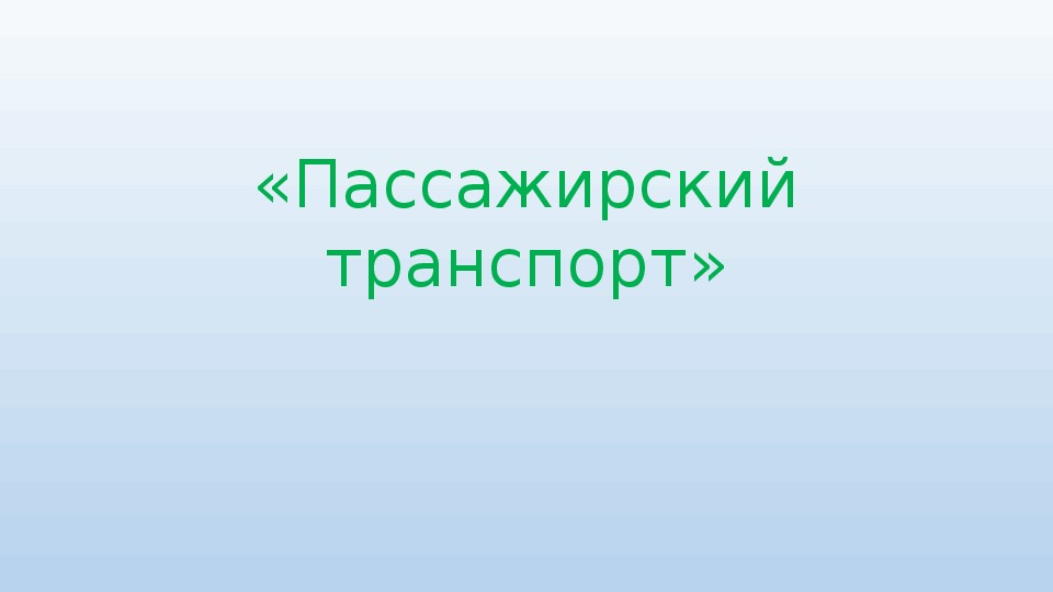 "Презентация на тему: ""Пассажирский транспорт"""