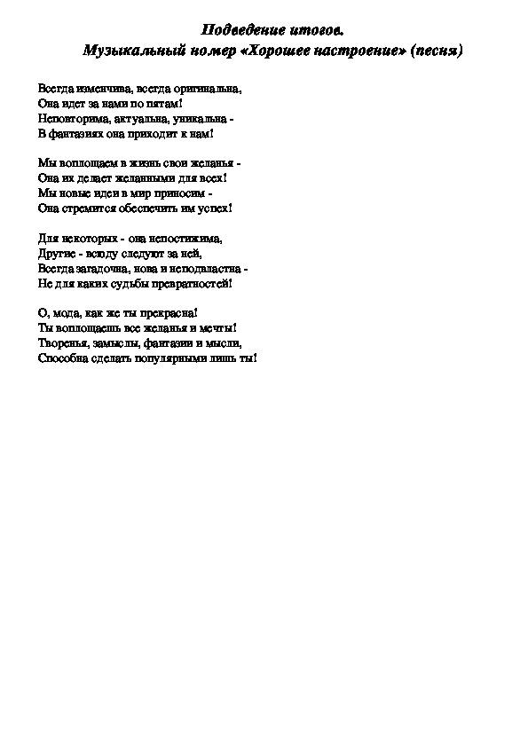 """Сценарий проведения конкурса креативных дизайнеров """"Подиум Дар"""""""