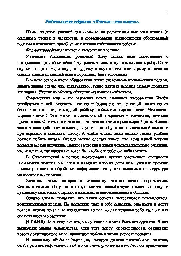 """Родительское собрание на тему """"Чтение - это важно"""" (2 класс)"""