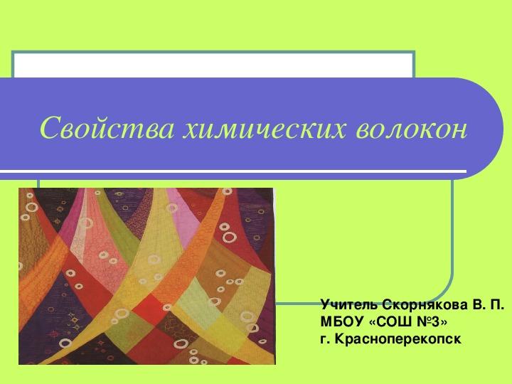 Разработка урока по технологии (Обслуживающий труд) 7 класс «Химические волокна. Свойства волокон»