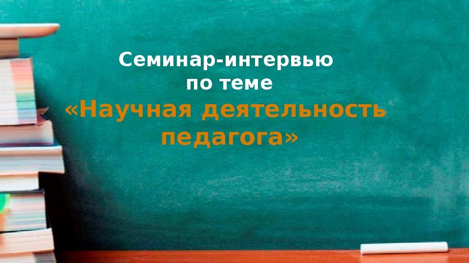 """Презентация к семинару """" Организация научно-исследовательской деятельности"""""""