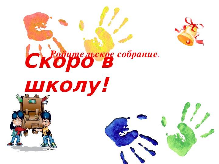 """Родительское собрание """"Скоро в школу"""""""