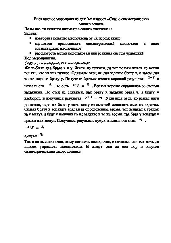 "Материал по теме ""Симметрические многочлены"""