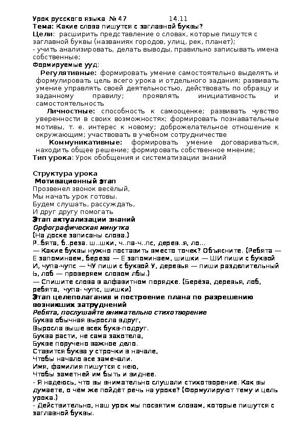 Урок русского языка   Тема: Какие слова пишутся с заглавной буквы?