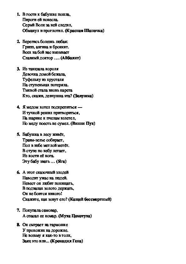 Игровая программа «В гостях у Ямал Ири»