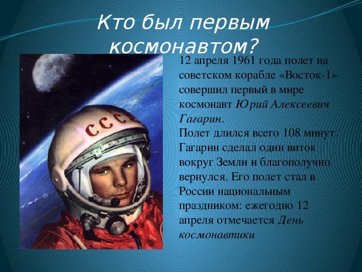 """Устный журнал """"День Космонавтики"""" (2 класс)"""