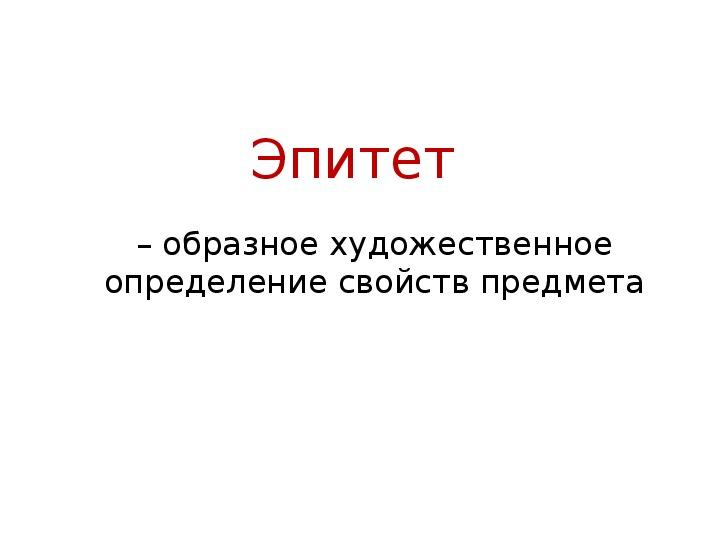 """Урок литературного чтения С.В.Михалков """"Быль для детей"""" ( 2 класс)"""