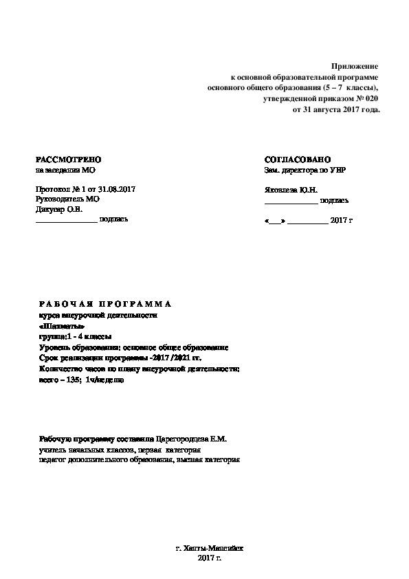 """Программа внеурочной деятельности по общеинтеллектуальному направлению """"Шахматы в школе"""". 1–4-е классы"""