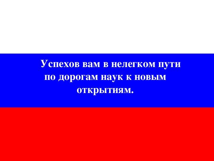 """Презентация к занятию """"Россия, устремленная в будущее"""""""