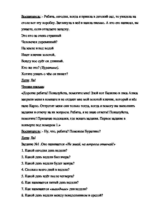 Конспект ООД по ФЭМП