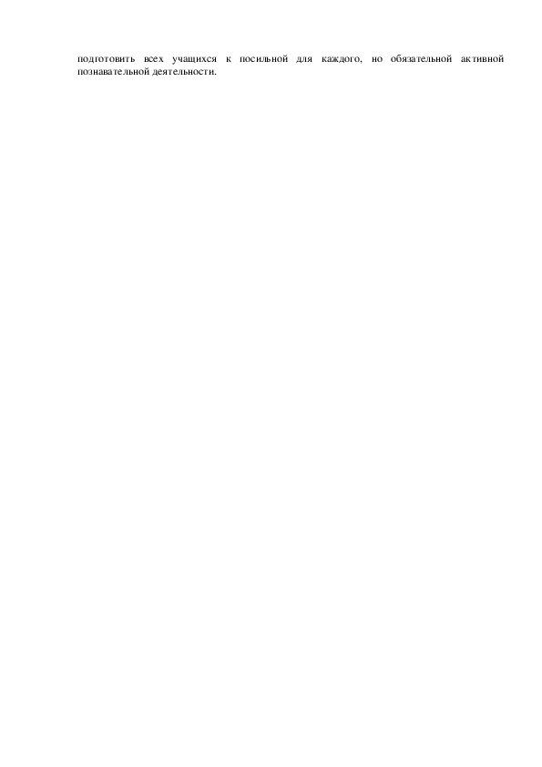 """""""Формирование компетенции  здоровьесбережения на уроках биологии для  успешной социализации обучающихся с учётом ФГОС"""""""