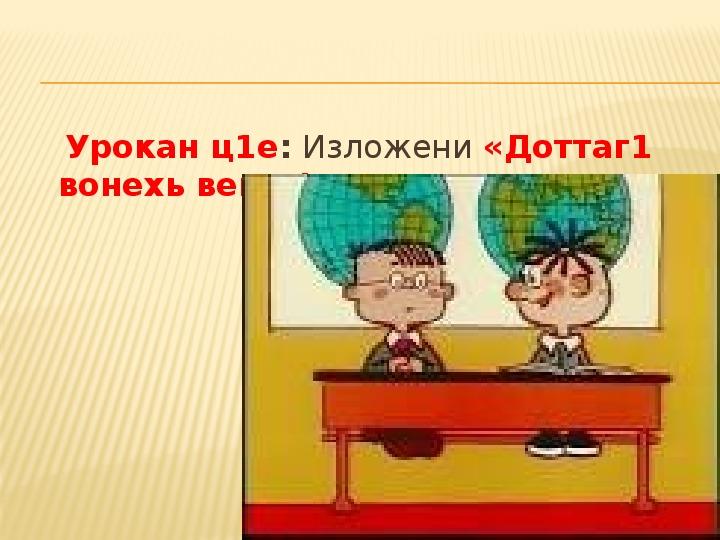 Нохчийн   литература. Хатуев  1абдул- Хьамид   Арбиевич  (1952- 2010)   «Аьрзунан  илли».